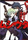 ムシウタ 1(夢みる蛍) (角川コミックス・エース 180-1) 画像