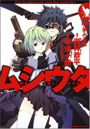 ムシウタ 1(夢みる蛍) (角川コミックス・エース 180-1)の詳細を見る