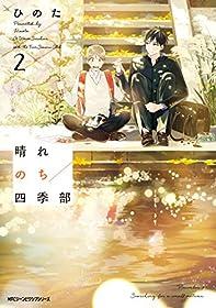 晴れのち四季部 2【電子特典付き】 (MFC ジーンピクシブシリーズ)