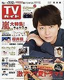 週刊TVガイド(関東版) 2019年 7/12 号 [雑誌]