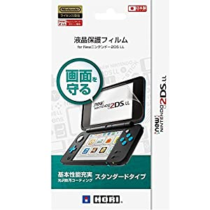【2DS LL対応】液晶保護フィルム for Newニンテンドー2DS LL