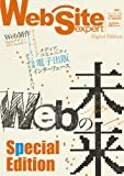 Webの未来 Web Site Expert Special Edition
