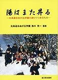 陽はまた昇る―北海道自由が丘学園の創りつつあるもの