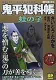 鬼平犯科帳 蛙の子 (SPコミックス SPポケット)