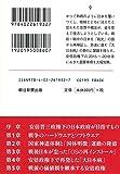 [増補版]戦前回帰 「大日本病」の再発 (朝日文庫) 画像