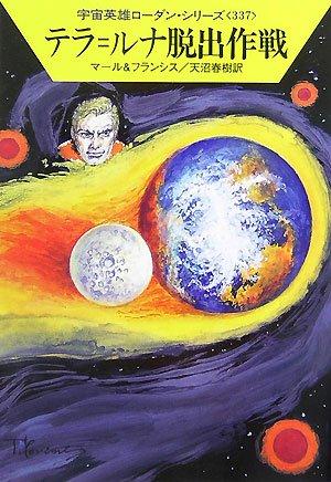 テラ=ルナ脱出作戦―宇宙英雄ローダン・シリーズ〈337〉 (ハヤカワ文庫SF)の詳細を見る