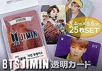ジミン JIMIN (防弾少年団/BTS) グッズ - 透明 フォト トレカ カード セット (Clear Photo Card Set) [25枚]