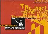 ●映画プログラム:【我が人生最悪の時 】私立探偵 濱マイクシリーズ第一弾● 長瀬正敏◎B5判 状態 中古 コレクター品 :(hro378 )