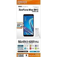 ラスタバナナ ZenFone Max M1 ZB555KL フィルム 平面保護 高光沢防指紋 ゼンフォン マックス 液晶保護フィルム G1175ZENMM1