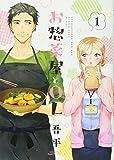 お惣菜屋とOL / 吾平 のシリーズ情報を見る