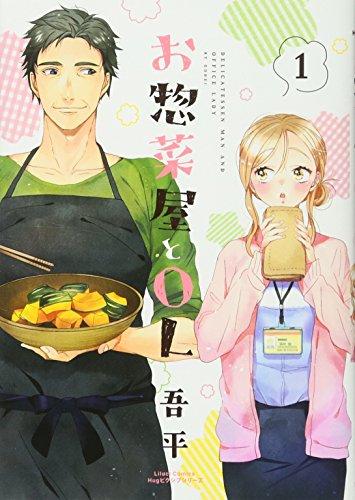 お惣菜屋とOL 1 (リラクトコミックス Hugピクシブシリーズ)の詳細を見る