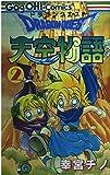 ドラゴンクエスト天空物語 (2) (ギャグ王コミックス)