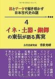 図とデータで解き明かす 日本古代史の謎4: イネ・土器・銅鐸の東伝が語る真実 (MyISBN - デザインエッグ社)