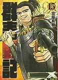 群青戦記 グンジョーセンキ 15 (ヤングジャンプコミックス)