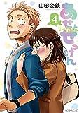 あせとせっけん(4) (モーニングコミックス)