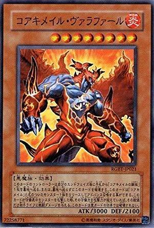 遊戯王 RGBT-JP021-SR 《コアキメイル・ヴァラファール》 Super