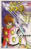 サイボーグ009 (21) (MFコミックス)