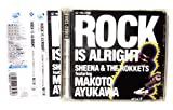 ROCK IS ALRIGHT ユーチューブ 音楽 試聴