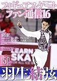 フィギュアスケートファン通信16 メディアックスMOOK