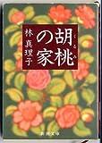 胡桃の家 (新潮文庫)