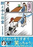 読書感想(耐え子の日常)