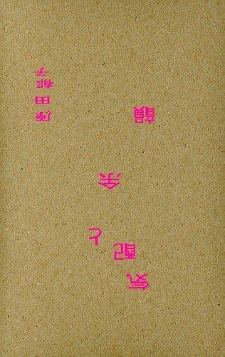 気配と余韻(初回限定盤)