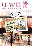 ほぼ日常 腐女子書店員の4コマ / 木成 あけび のシリーズ情報を見る