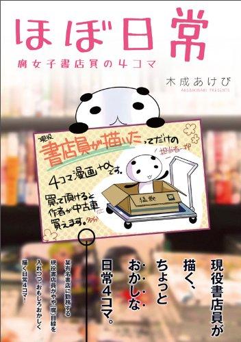 ほぼ日常 腐女子書店員の4コマ (マジキューコミックス)の詳細を見る