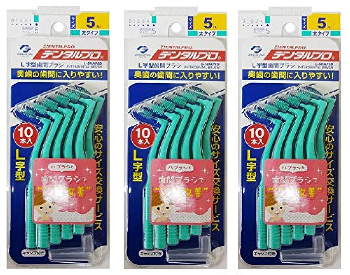 賛辞引き算疲労デンタルプロ歯間ブラシL字型 サイズ5 10本入×3セット