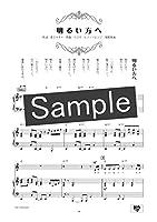 金子みすゞ「明るい方へ」楽譜ピース(プリントアウト)版