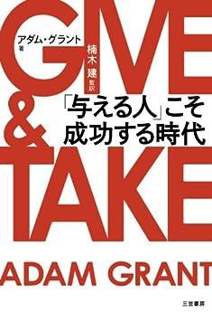 [アダム・グラント]のGIVE & TAKE「与える人」こそ成功する時代 三笠書房 電子書籍