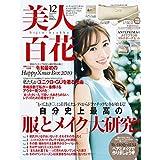美人百花(びじんひゃっか) 2019年 12 月号 [雑誌] 雑誌