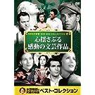 心揺さぶる感動の 文芸作品 嵐が丘 ハムレット 市民ケーン ジェーン・エア 怒りの葡萄 キリマンジャロの雪 カルメン DVD10枚組 10CID-6014