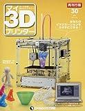 マイ3Dプリンター 再刊行版 30号 [分冊百科] (パーツ付)