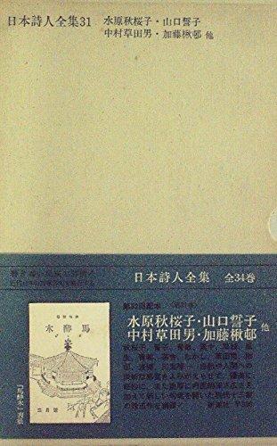 日本詩人全集 31―水原秋桜子 中村草田男 山口誓子 加藤〓