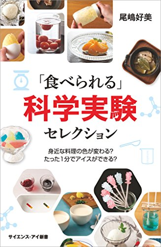 [画像:「食べられる」科学実験セレクション 身近な料理の色が変わる? たった1分でアイスができる? (サイエンス・アイ新書)]