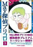 May 探偵プリコロ 3 (FEELCOMICS) (Feelコミックス ロマ×プリコレクション)