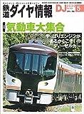 鉄道ダイヤ情報 2020年5月号[雑誌] 《気動車大集合》