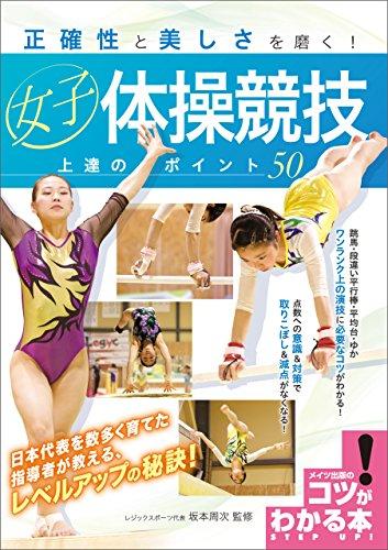 正確性と美しさを磨く!女子体操競技 上達のポイント50 コツがわかる本