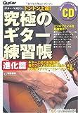 ムック[ギターマガジン] ドンドン上達!究極のギター練習帳 進化篇(CD付) (リットーミュージック・ムック)