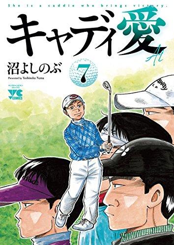 キャディ愛 7 (ヤングチャンピオン・コミックス)