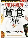 週刊 東洋経済 2012年 9/8号 [雑誌]