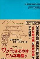 全国鉄道路線白地図 (Memosche)