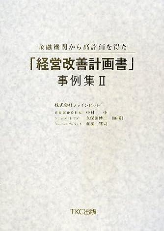 金融機関から高評価を得た「経営改善計画書」事例集II