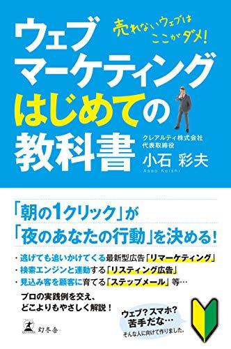 ウェブマーケティングはじめての教科書 売れないウェブはここがダメ! (幻冬舎単行本)