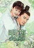 明蘭~才媛の春~ DVD-BOX2