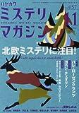 ミステリマガジン 2010年 11月号 [雑誌]