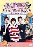 ネイルサロン・パリス~恋はゆび先から~ ディレクターズカット完全版 DVD-SET1[DVD]
