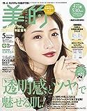 美的(BITEKI) ライト版 2019年05月号 [雑誌]: 美的(BITEKI) 増刊