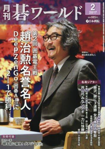 月刊碁ワールド 2017年 02 月号 [雑誌]の詳細を見る
